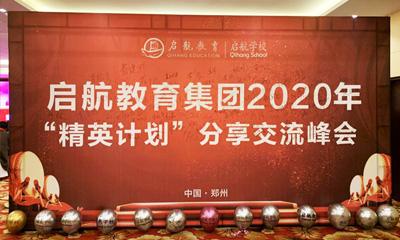 """启航教育集团2020年""""精英计划""""分享交流峰会正式开幕"""