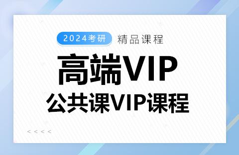 公共课VIP课程