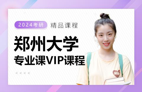 郑州大学专业课VIP课程