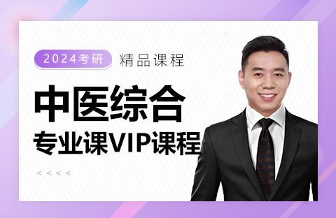 中医综合专业课VIP课程