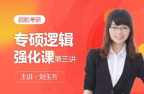 管理类专硕逻辑强化课程03