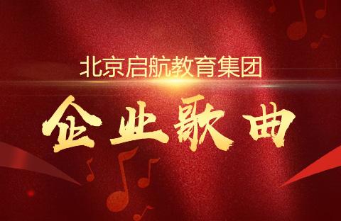 北京启航教育集团企业歌曲